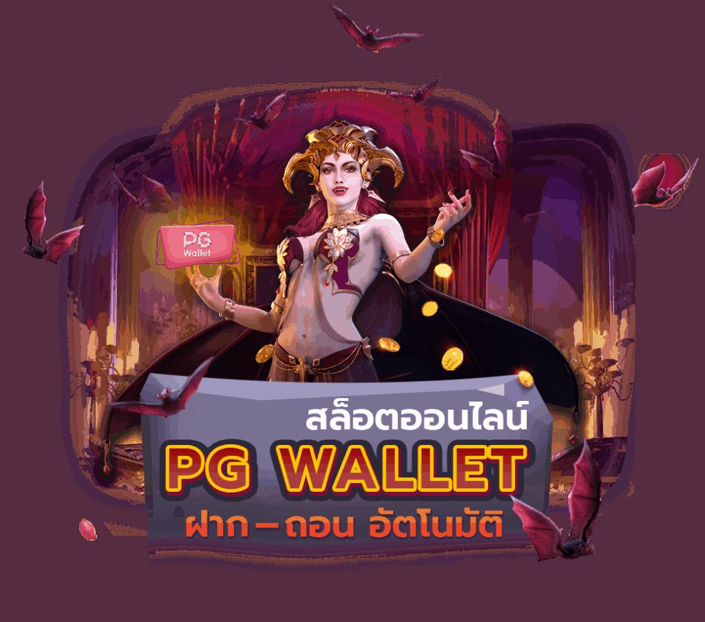 pg wallet auto