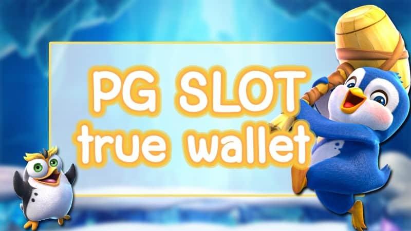 slot wallet ไม่มีขั้นต่ํา
