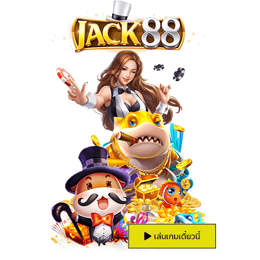 jack88 แจ็ก88 โปรโมชั่น คาสิโนออนไลน์ สล๊อตออนไลน์ 9 9 7