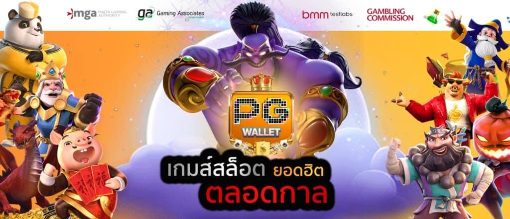 pgwallet banner 1 1024x441 2